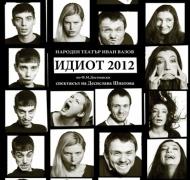 Идиот 2012